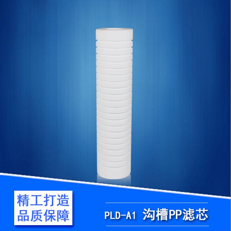 沟槽PP滤芯